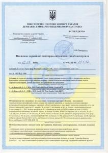 sert_glucouch_ukr1